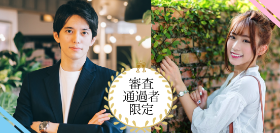 10名☆審査通過者 1vs1オンライン