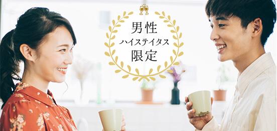 【デザート付き♡】男性ハイステイタス限定!可愛らしい店内で交流♬連絡先交換自由のイメージ画像