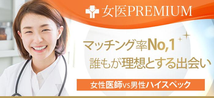 女性医師をご紹介☆女医プレミアムのメインイメージ