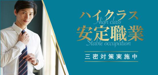 20名☆ハイクラス安定職業限定のメインイメージ