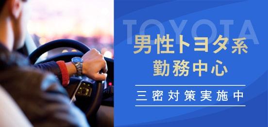 20名着席☆年末SP男性トヨタ系中心のメインイメージ