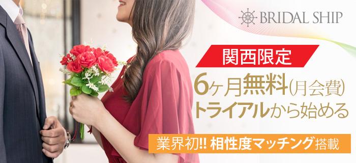 6ヶ月無料(月会費)☆ブライダルシップのメインイメージ