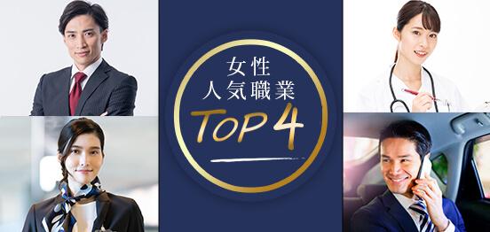 20名☆女性人気職業TOP4限定のメインイメージ