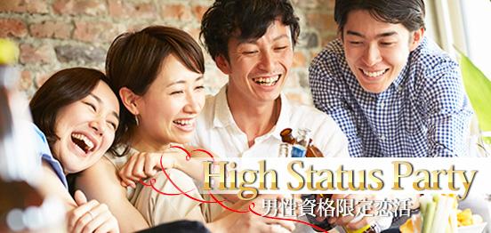 ヤングエリート恋活パーティー☆男性大手企業・医師・公務員・年収600万円以上のイメージ画像