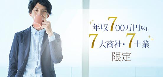 30名☆新企画【男性エリート7】のメインイメージ
