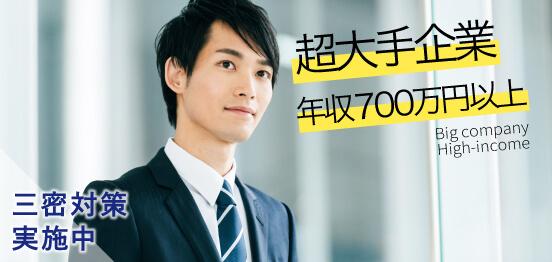 年収700万円以上・超大手企業限定♪のメインイメージ