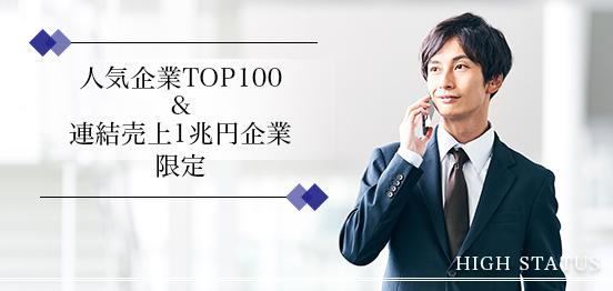 人気企業TOP100 or 連結売上1兆円のメインイメージ