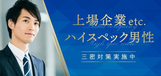 【1vs1着席】男性エリート☆連絡先交換自由《対面パネル有》 のイメージ画像