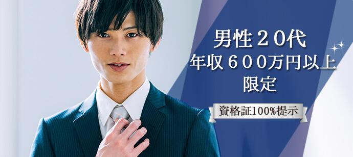 20名☆男性20代&600万円以上限定のメインイメージ