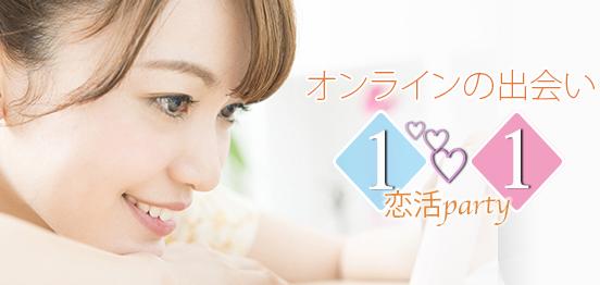 5vs5☆男性資格限定【オンライン婚活】
