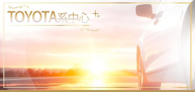 20名着席☆男性トヨタ系中心エリートのメインイメージ