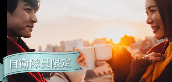20名☆男性自衛隊【1vs1着席会話】のメインイメージ