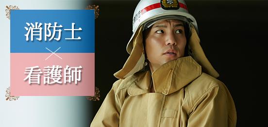 8名☆消防士vs看護師合コンのメインイメージ