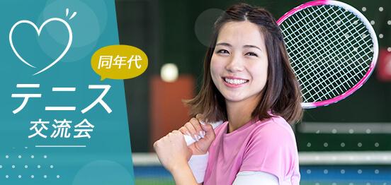 8名☆テニス体験コン【女性初級者中心】のメインイメージ