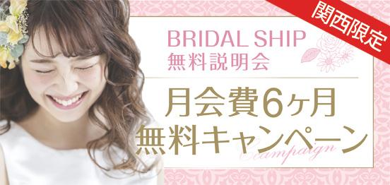 月会費6ヶ月間無料☆BS結婚相談所のメインイメージ