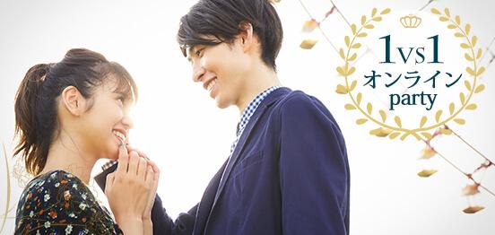 10名☆1vs1【オンライン婚活】のメインイメージ