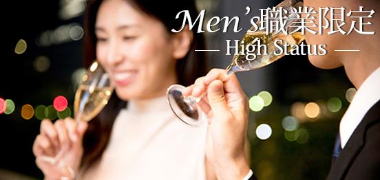 ヤングエリート恋活パーティー☆男性上場・大企業・医師・公務員・外資・経営者・士業のイメージ画像