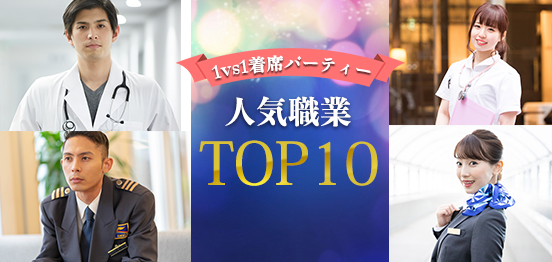 Special企画☆男女人気職業TOP10のメインイメージ