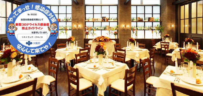 20名☆開放感抜群の大空間Diningのメインイメージ