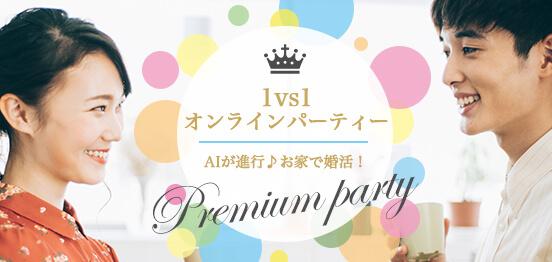 【女性初回入場無料♫】AIがお相手を自動的に切り替え☆スマホ画面がパーティー会場にのイメージ画像