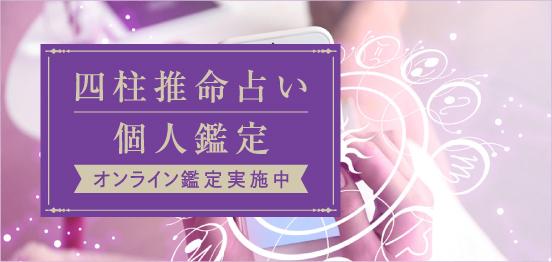 恋愛運・仕事運を四柱推命占いで鑑定のメインイメージ