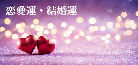 オンライン☆あなたの恋愛運教えます!のメインイメージ