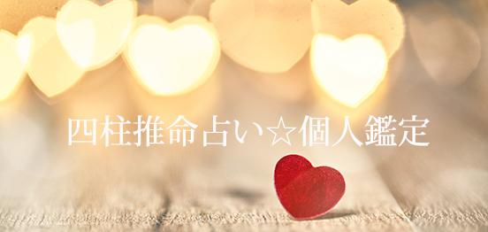 四柱推命☆恋の個人鑑定のメインイメージ
