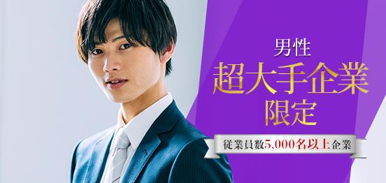30名☆超大手企業限定Specialのメインイメージ