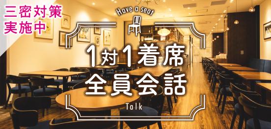 30名☆男性エリート【1対1全員会話】