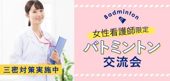 看護師限定バドミントン☆初心者中心のメインイメージ