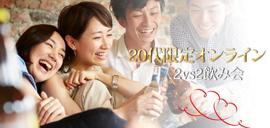 20名☆20代限定オンライン飲み会