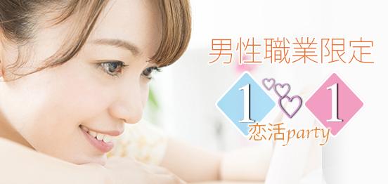 30名着席会☆男性職業限定パーティー