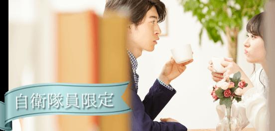 16名☆男性自衛隊【1vs1着席会話】のメインイメージ