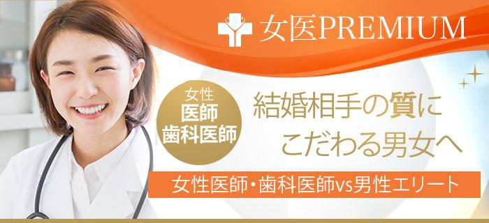女性医師結婚相談所☆女医プレミアムのメインイメージ